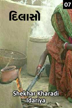 Comfort - 7 by shekhar kharadi Idariya in Gujarati