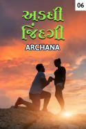 Archana દ્વારા અડધી જિંદગી - 6 ગુજરાતીમાં