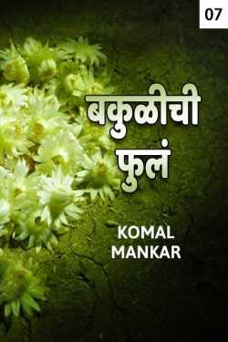 Bakulichi Fulam - 7 by Komal Mankar in Marathi