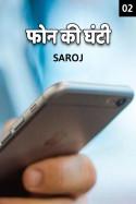 फोन की घंटी - 2 बुक Saroj द्वारा प्रकाशित हिंदी में