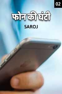 Phone ki Ghanti - 2