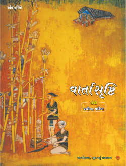 vartasushti - 3 by નિમિષા દલાલ્ in Gujarati