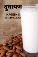 दुधायण मराठीत Nagesh S Shewalkar