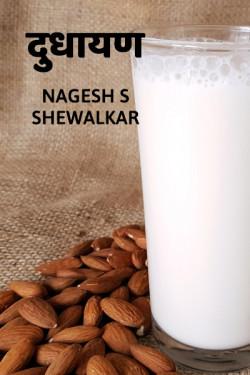 Dudhayan by Nagesh S Shewalkar in Marathi
