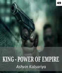 KING - POWER OF EMPIRE - 49 by Ashvin Kalsariya in Gujarati