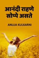 आनंदी राहणे सोप्पे असते.. मराठीत Anuja Kulkarni