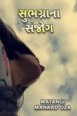 Subhagyana sanjog - 1 by Matangi Mankad Oza in Gujarati