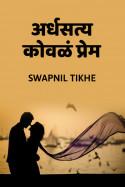 अर्धसत्य - कोवळं प्रेम मराठीत Swapnil Tikhe