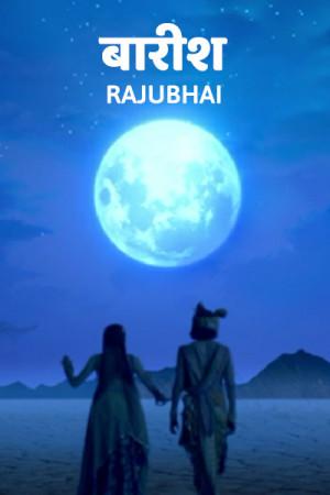 Barish by Rajubhai in Hindi