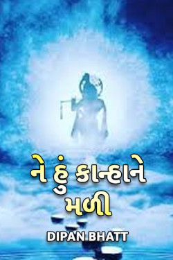 Ne Hu Kanha Ne Mali... by Dipan bhatt in Gujarati