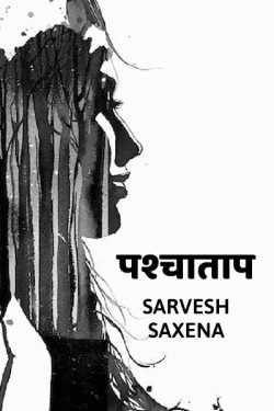 Pashyatap by Sarvesh Saxena in Hindi