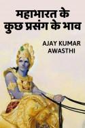 महाभारत के कुछ प्रसंग के भाव बुक Ajay Kumar Awasthi द्वारा प्रकाशित हिंदी में