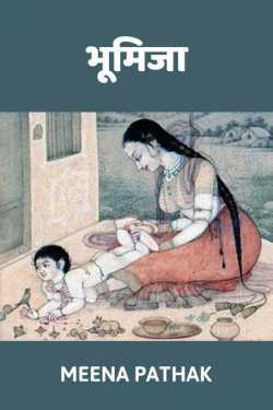 Bhumija - 1 by Meena Pathak in Hindi