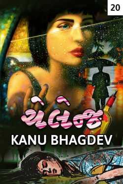 Challenge - 20 by Kanu Bhagdev in Gujarati