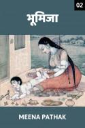 भूमिजा - 2 बुक Meena Pathak द्वारा प्रकाशित हिंदी में