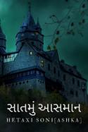 Saatmu aasman - 1 by Hetaxi Soni in Gujarati