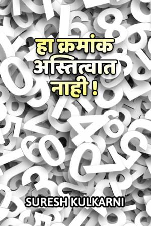 Ha Kramamk Astitvat Nahi by suresh kulkarni in Marathi