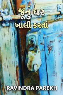 Ravindra Parekh દ્વારા જૂનું ઘર ખાલી કરતાં ગુજરાતીમાં