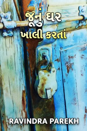 joonu ghar khali karta by Ravindra Parekh in Gujarati