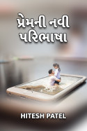 Hitesh Patel દ્વારા પ્રેમની નવી પરિભાષા ગુજરાતીમાં