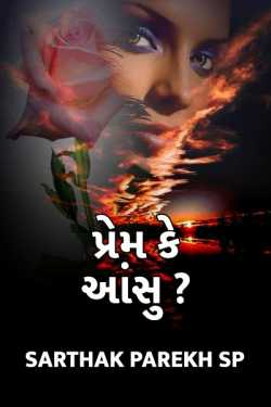 Prem ke aansu ? by sarthak Parekh Sp in Gujarati