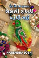 Break vinani cycle - Babli Rakhadi bandhi gai by Narendra Joshi in Gujarati