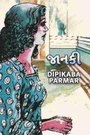 Dipikaba Parmar દ્વારા Janki ગુજરાતીમાં