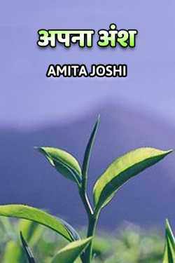 Apna Ansh by Amita Joshi in Hindi