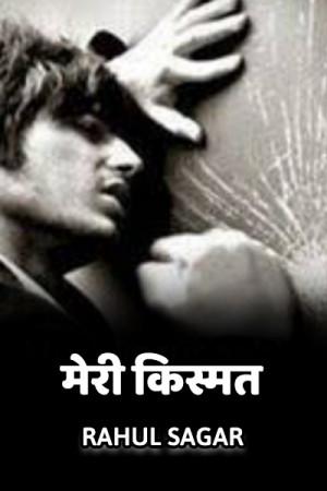 Meri Kismat by Rahul Sagar in Hindi