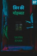 Jin ki Mohbbat - 7 by Sayra Khan in Hindi