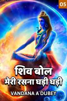 शिव बोल मेरी रसना घड़ी घड़ी (भाग-5) - Last बुक vandana A dubey द्वारा प्रकाशित हिंदी में
