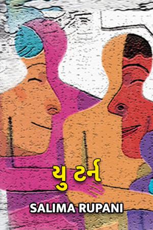 Salima Rupani દ્વારા યુ ટર્ન ગુજરાતીમાં
