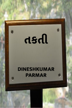 BANNER by DINESHKUMAR PARMAR in Gujarati