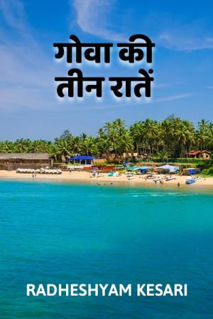 गोवा की तीन रातें बुक Radheshyam Kesari द्वारा प्रकाशित हिंदी में