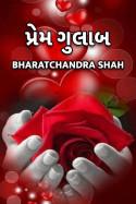 bharatchandra  shah દ્વારા પ્રેમ - ગુલાબ ગુજરાતીમાં