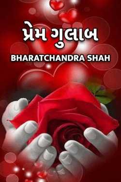 PREM GULAB by bharatchandra  shah in Gujarati
