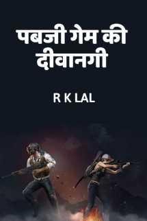 पबजी गेम की दीवानगी बुक r k lal द्वारा प्रकाशित हिंदी में
