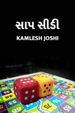 Sap Sidi - 1 by Kamlesh k. Joshi in Gujarati
