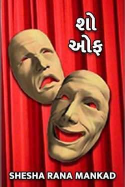 show off by Shesha Rana Mankad in Gujarati