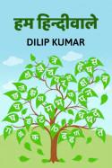 Hum hindiwale by dilip kumar in Hindi