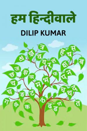 हम हिन्दीवाले बुक dilip kumar द्वारा प्रकाशित हिंदी में