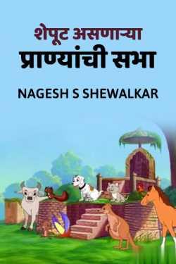 Shepur asnanya pranyachi sabha by Nagesh S Shewalkar in Marathi
