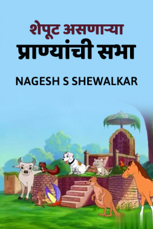 शेपूट असणाऱ्या प्राण्यांची सभा मराठीत Nagesh S Shewalkar