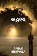 Anjali Bidiwala દ્વારા અદ્રશ્ય - ૧ ગુજરાતીમાં