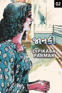 Janki  - 2 by Dipikaba Parmar in Gujarati