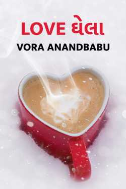 Loveghela - 1 by Vora Anandbabu in Gujarati