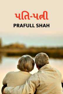 Pati-Patni by Prafull shah in Gujarati