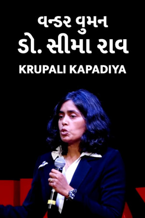 Wonder women - Dr. Seema Rao by Krupali Kapadiya in Gujarati