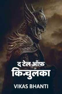 द टेल ऑफ़ किन्चुलका - पार्ट - 1 बुक VIKAS BHANTI द्वारा प्रकाशित हिंदी में