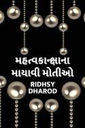 Ridhsy Dharod દ્વારા મહત્વકાન્ક્ષા ના માયાવી મોતીઓ ગુજરાતીમાં